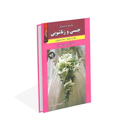 کتاب پاسخ به مسائل جنسی و زناشویی