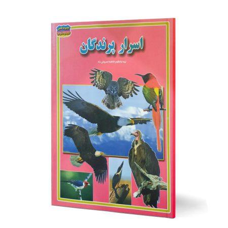 کتاب اسرار پرندگان