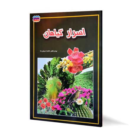 کتاب اسرار گیاهان