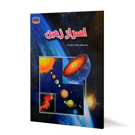 کتاب اسرار زمین