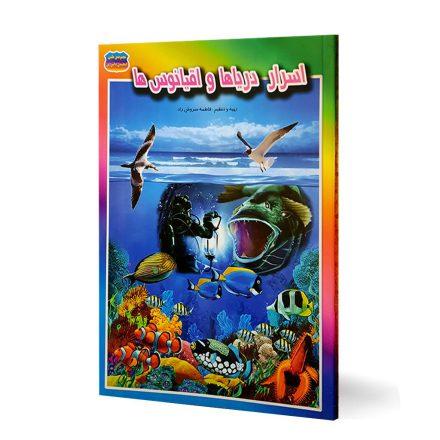 کتاب اسرار دریاها و اقیانوس ها