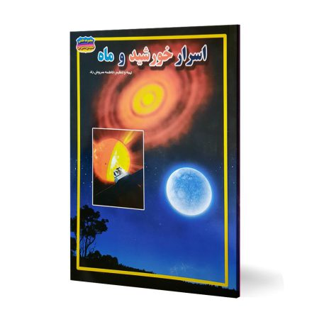 کتاب اسرار خورشید و ماه