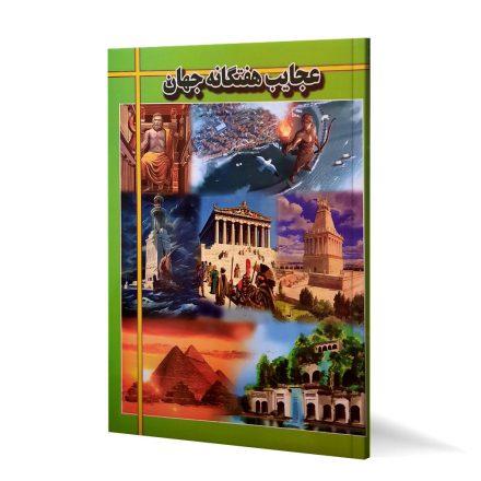 کتاب عجایب هفتگانه