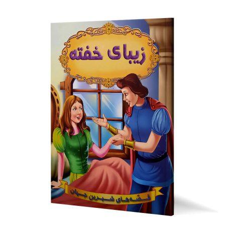 کتاب زیبای خفته