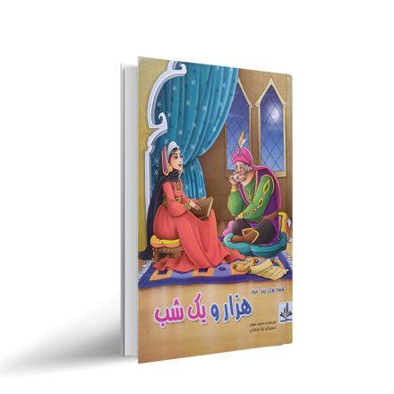 کتاب داستان قصه های پند آموز هزار و یک شب