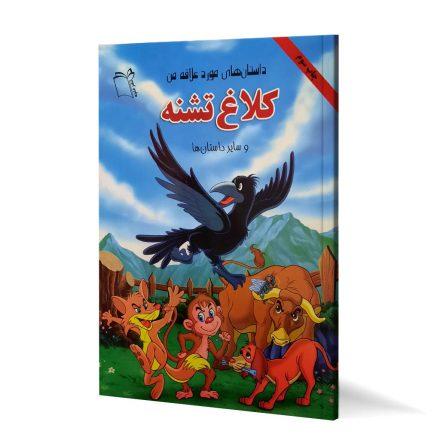 کتاب داستان کلاغ تشنه