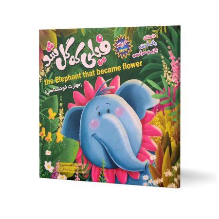 کتاب فیلی که گل شد