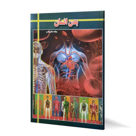 کتاب بدن انسان