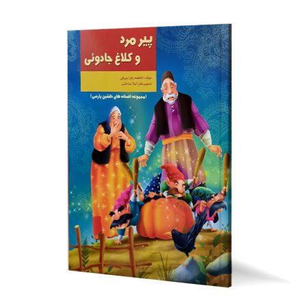 کتاب داستان پیر مرد و کلاغ جادویی