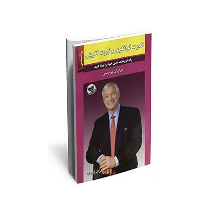 کتاب قدرت توانگری