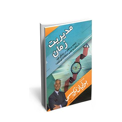 خرید کتاب مدیریت زمان