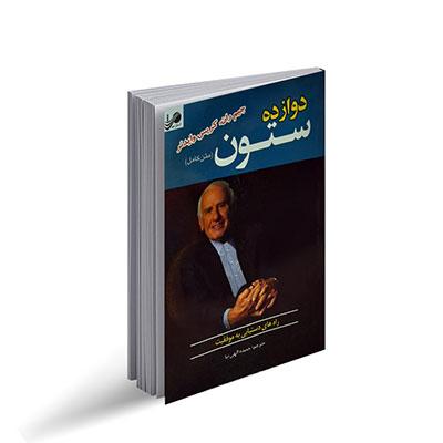 خرید کتاب 12 ستون