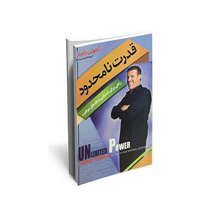 کتاب قدرت نامحدود
