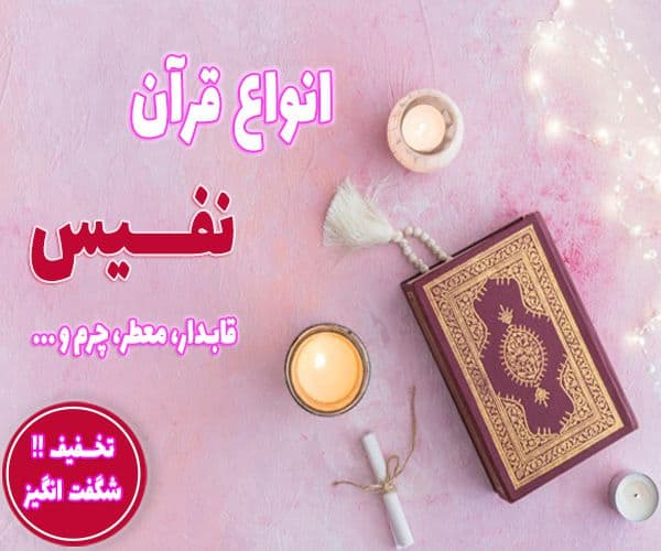 قرآن نفیس با تخفیف