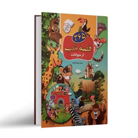 کتاب 365 قصه شب از حیوانات