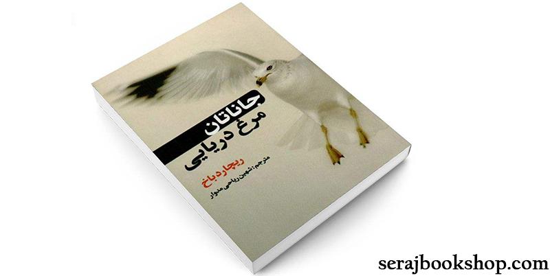 معرفی کتاب جاناتان مرغ دریایی اثر ریچارد باخ