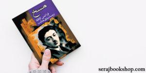 معرفی رمان مسخ نوشته فرانتس کافکا