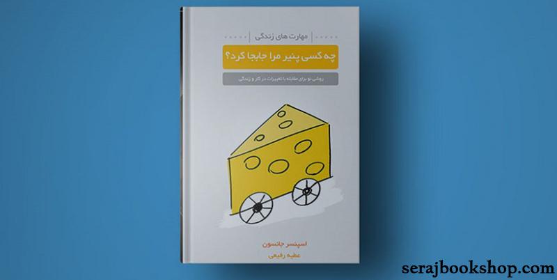 معرفی کتاب چه کسی پنیر مرا جابجا کرد؟