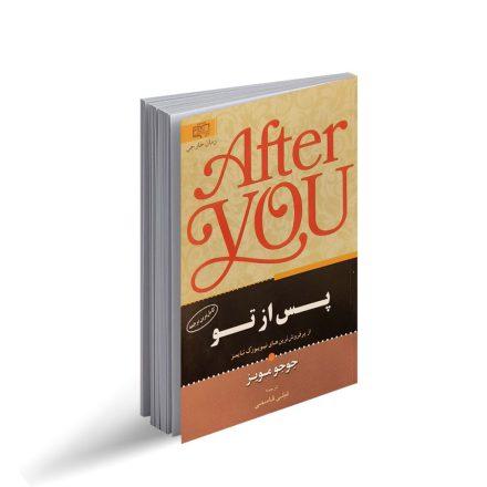 کتاب پس از تو
