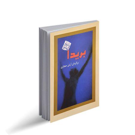 کتاب بریدا