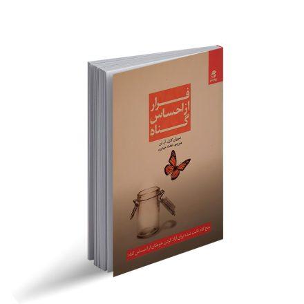 کتاب فرار از احساس گناه