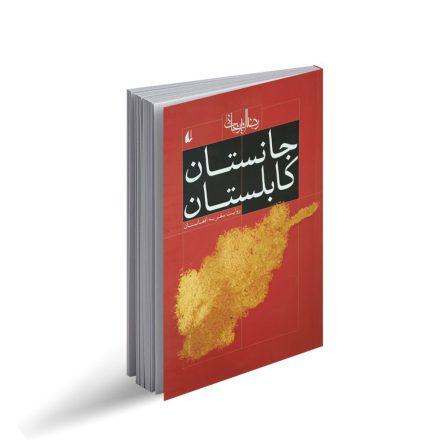 کتاب جانستان کابلستان