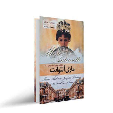 کتاب ماری آنتوانت