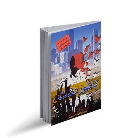 کتاب ناطور دشت