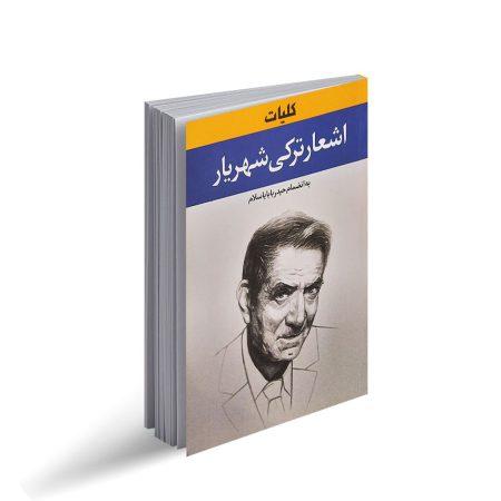 کتاب کلیات اشعار ترکی شهریار