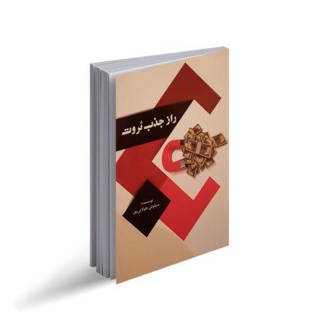 کتاب راز جذاب ثروت