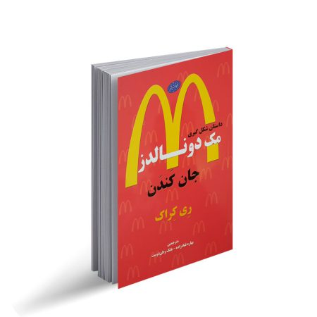کتاب مک دونالدز