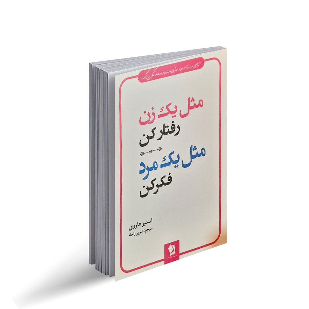 کتاب مثل یک زن عمل کن مثل یک مرد فکر کن