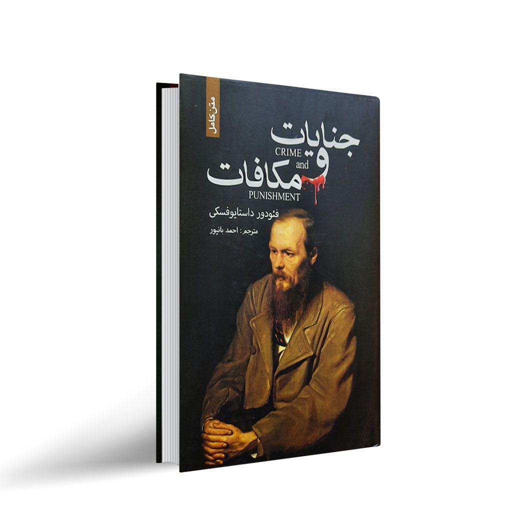 کتاب جنایات و مکافات اثر فیودور داستایفسکی