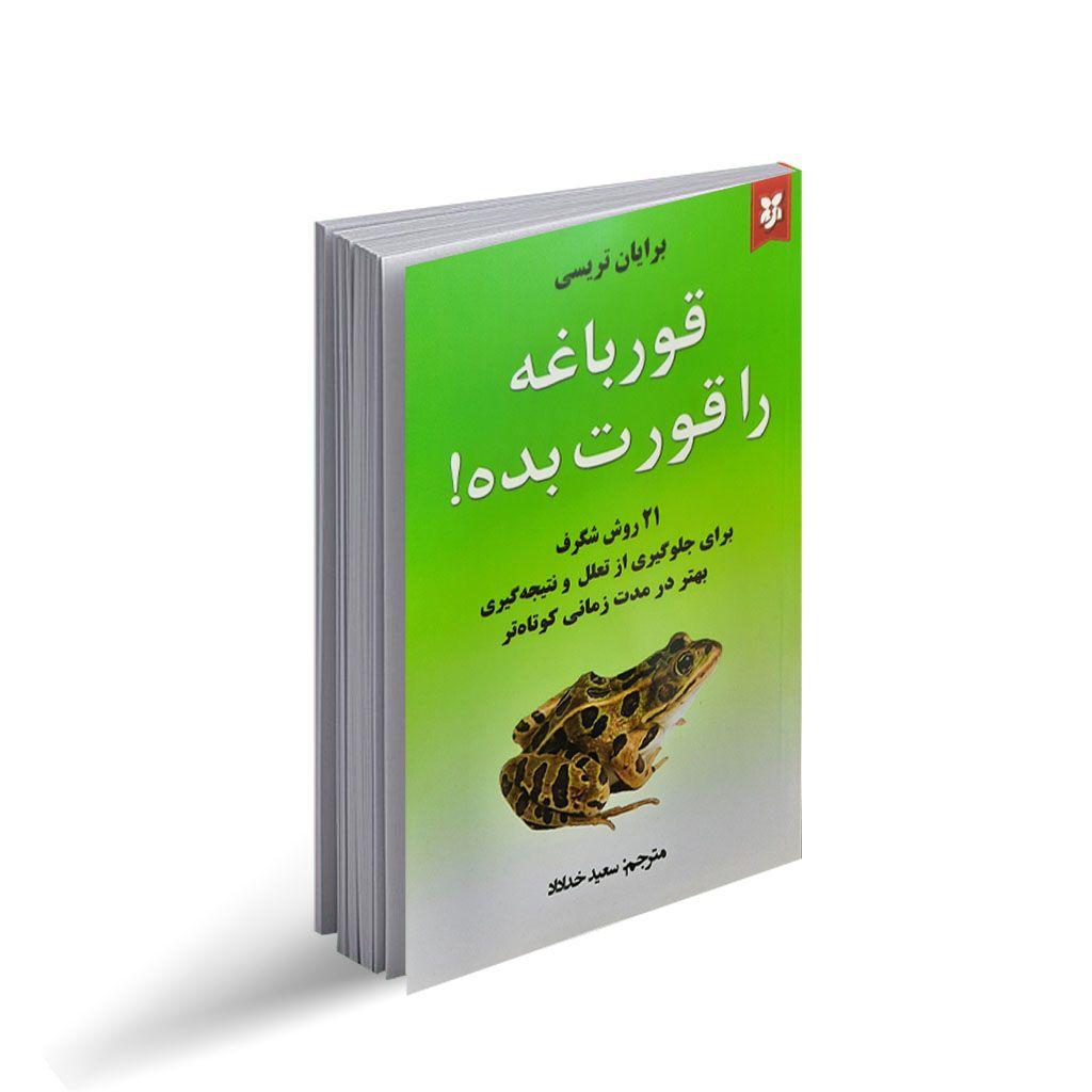 کتاب قورباغه را قورت بده