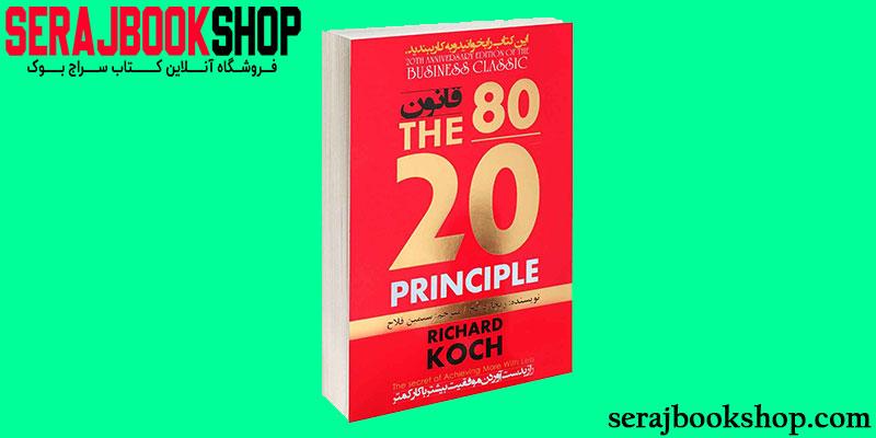 قانون 80/20؛ ریچارد کخ