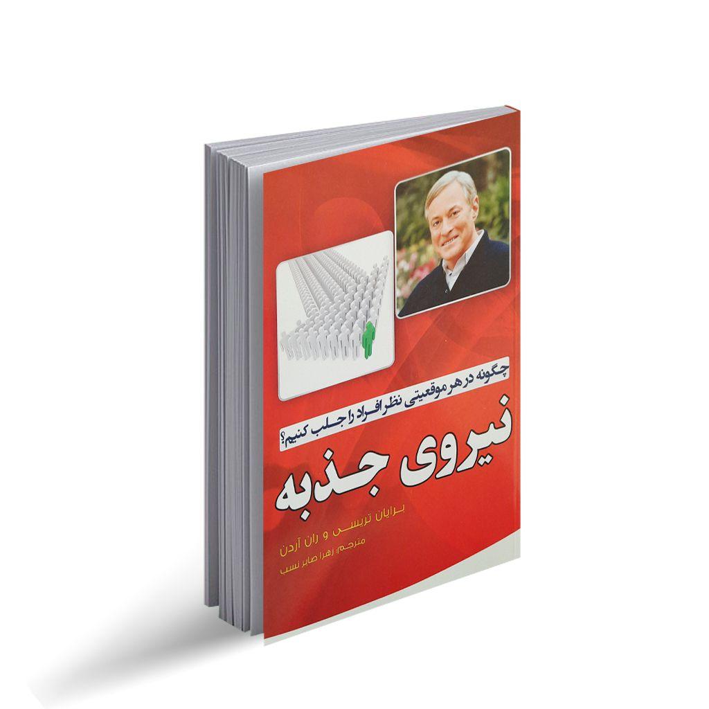 کتاب نیروی جذبه