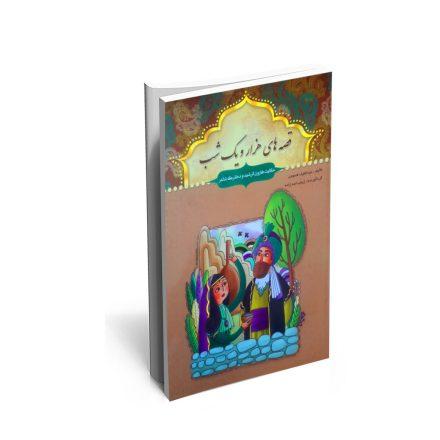 خرید کتاب هارون الرشید و دخترک شاعر و چند حکایت دیگر