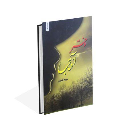 خرید کتاب دخترآفتاب اثر سهیلا بامیان