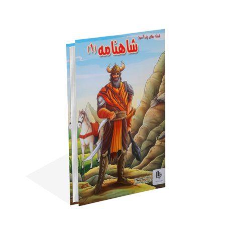 خرید کتاب قصه های پندآموز شاهنامه (1) اثر مجید مهری