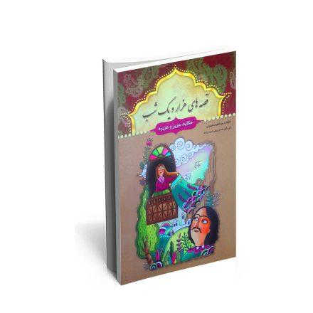 خرید کتاب حکایت عزیز و عزیزه و چند حکایت دیگر