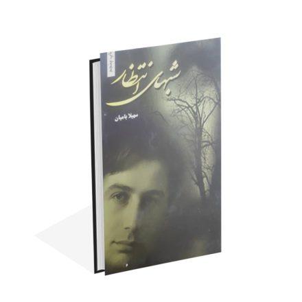خرید کتاب شبهای انتظار اثر سهیلا بامیان