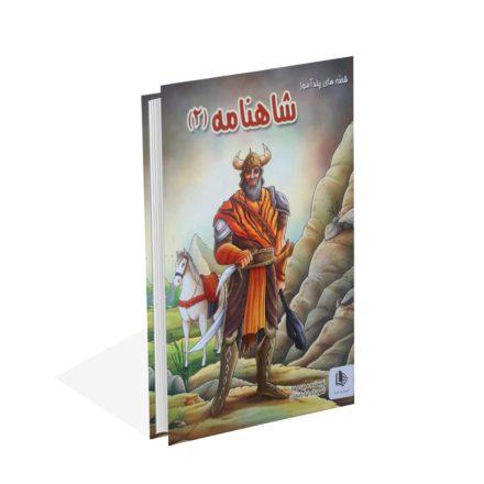 خرید کتاب قصه های پندآموز شاهنامه (2) اثر مجید مهری