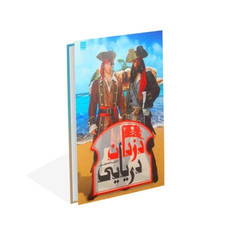 خرید کتاب دانشنامه مصور دزدان دریایی اثر ریچارد پلات