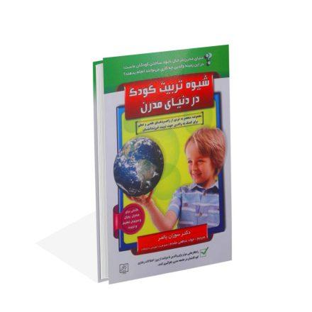 خرید کتاب شیوه تربیت کودک در دنیای مدرن اثر سوزان پالمر