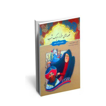 خرید کتاب حکایت شاه و عابد و چند حکایت دیگر