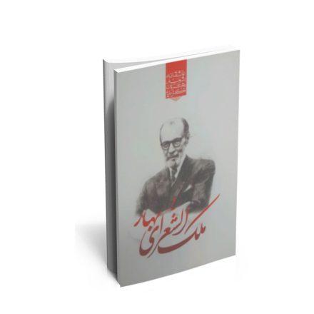 خرید کتاب گزیده ی برترین اشعار ملک الشعرای بهار