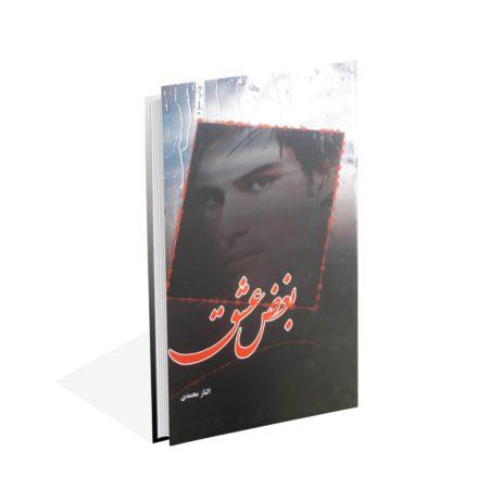 خرید کتاب بغض عشق اثر الناز محمدی