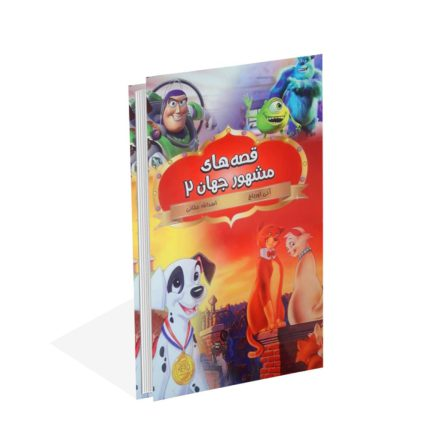 کتاب قصه های مشهور جهان 3