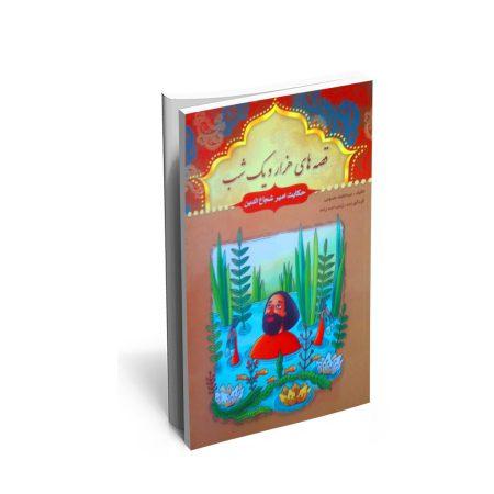 خرید کتاب حکایت امیر شجاع الدین و چند حکایت دیگر