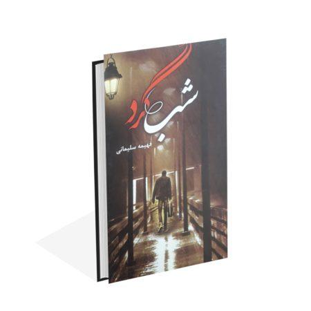 خرید کتاب شب گرد اثر فهیمه سلیمانی